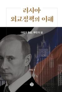 러시아 외교정책의 이해