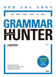 그래머헌터(Grammar Hunter)
