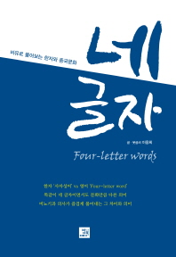 네 글자(Four-letter words)