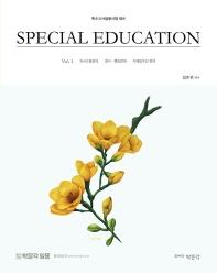 김은진 Special Education Vol. 1: 의사소통장애, 정서·행동장애, 자폐범주성 장애