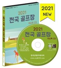 전국 골프장 주소록(2021)