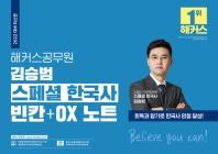 2022 해커스공무원 김승범 스페셜 한국사 빈칸+OX 노트