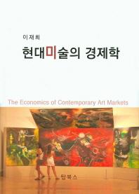 현대미술의 경제학