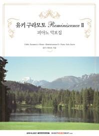 유키 구라모토 Reminiscence.2: 피아노 악보집