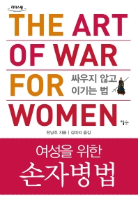 여성을 위한 손자병법(큰글자도서)
