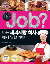 Job? 나는 제과제빵 회사에서 일할 거야!