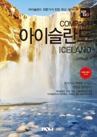 트래블로그 COMPACT 아이슬란드(2020~2021)