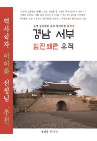 경남 서부 임진왜란 유적