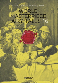 세계 명작 동화 16편 : World Masterpiece fairy tales 16 (일러스트 - 영문판)