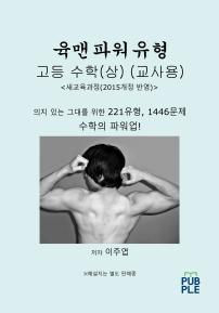 육맨파워유형 고등 수학(상) (교사용) [2021년판]