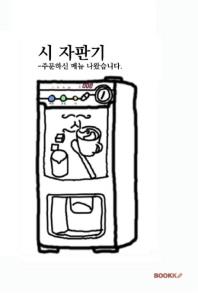 시 자판기