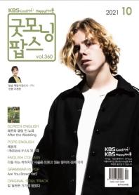 굿모닝팝스(2020년 10월호)
