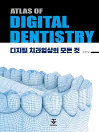 ATLAS OF DIGITAL DENTISTRY : 디지털 치과임상의 모든 것