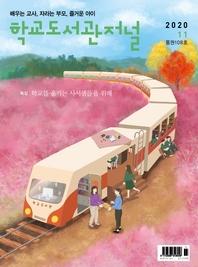 학교도서관저널 2020년 11월호(통권108호)