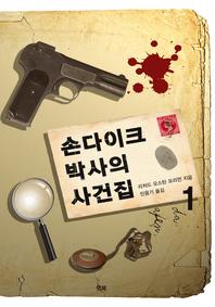 손다이크 박사의 사건집 1
