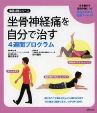 坐骨神經痛を自分で治す4週間プログラム