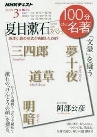 夏目漱石スペシャル 「文豪」を疑う