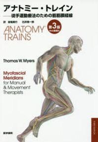 アナトミ-.トレイン 徒手運動療法のための筋筋膜經線 WEB動畵付