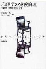心理學の實驗倫理 「被驗者」實驗の現狀と展望