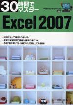 30時間でマスタ―EXCEL 2007