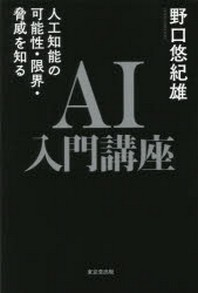 AI入門講座 人工知能の可能性.限界.脅威を知る