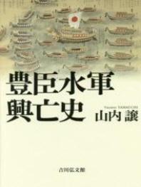 豊臣水軍興亡史