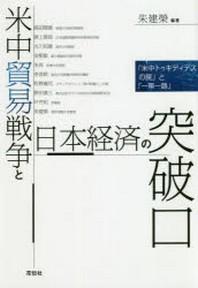 米中貿易戰爭と日本經濟の突破口 「米中トゥキディデスのわな」と「一帶一路」