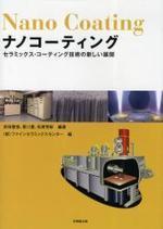ナノコ―ティング セラミックス.コ―ティング技術の新しい展開
