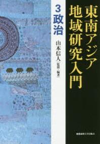 東南アジア地域硏究入門 3