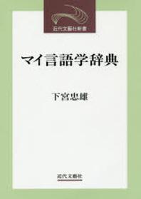 マイ言語學辭典