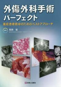 外傷外科手術パ-フェクト 重症患者救命のためのベストアプロ-チ