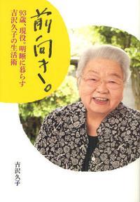 前向き. 93歲,現役.明晳に暮らす吉澤久子の生活術