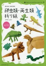 切らずに1枚で折る爬蟲類.兩生類折り紙