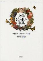 文學シンボル事典