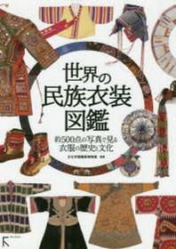 世界の民族衣裝圖鑑 約500点の寫眞で見る衣服の歷史と文化