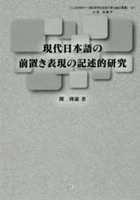 現代日本語の前置き表現の記述的硏究