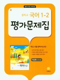 중학국어 1-2 평가문제집(2021)(지학사)