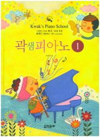 곽샘 피아노. 1