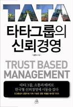 타타그룹의 신뢰경영