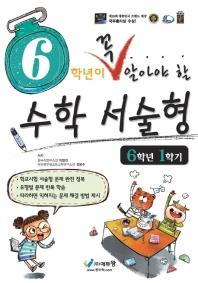 6학년이 꼭 알아야 할 수학 서술형 6학년 1학기(2021)