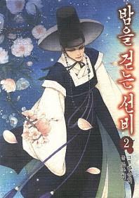 밤을 걷는 선비. 2