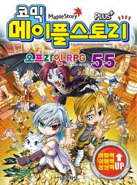 코믹 메이플 스토리 오프라인 RPG. 55