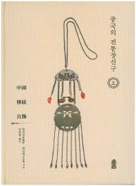 중국의 전통장신구(상)