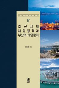 조선시대 해양정책과 부산의 해양문화