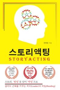 스토리액팅(STORYACTING)