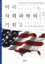 미국 사회과학의 기원. 2