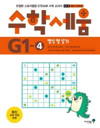 수학세움 초등 1 2학년군: 몇십 몇 알기(G1-4)