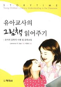 유아교사의 그림책 읽어주기: 유아의 문학적 이해 및 문학교육
