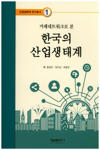 거래네트워크로 본 한국의 산업생태계