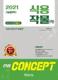 컨셉 식용작물(학)(농업직)(2021)